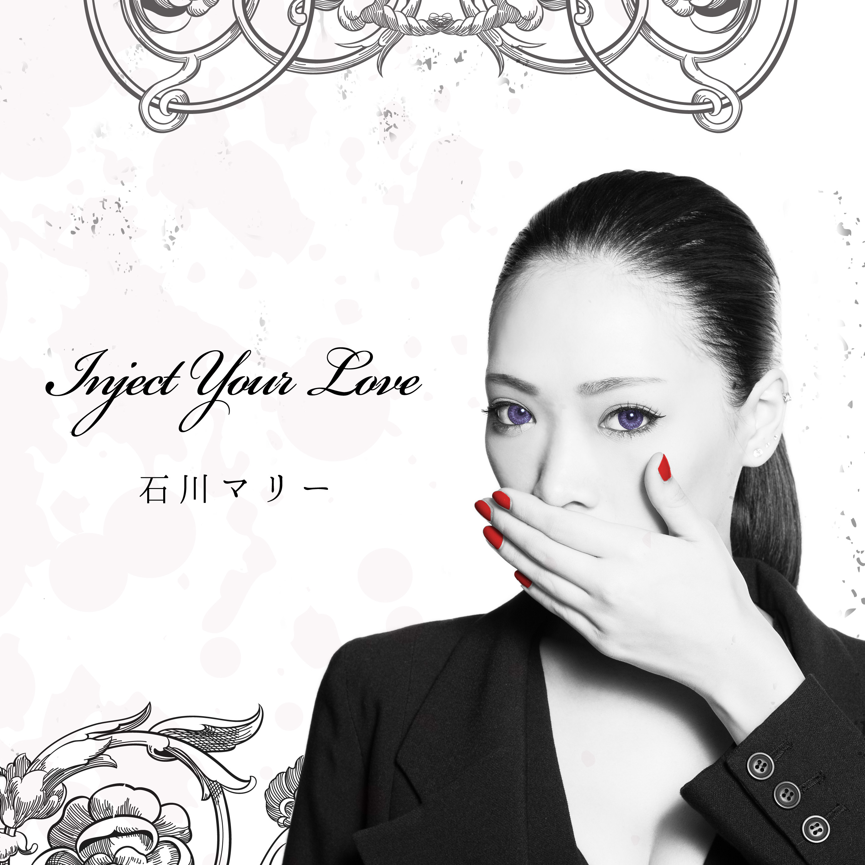 石川マリー「Inject Your Love」